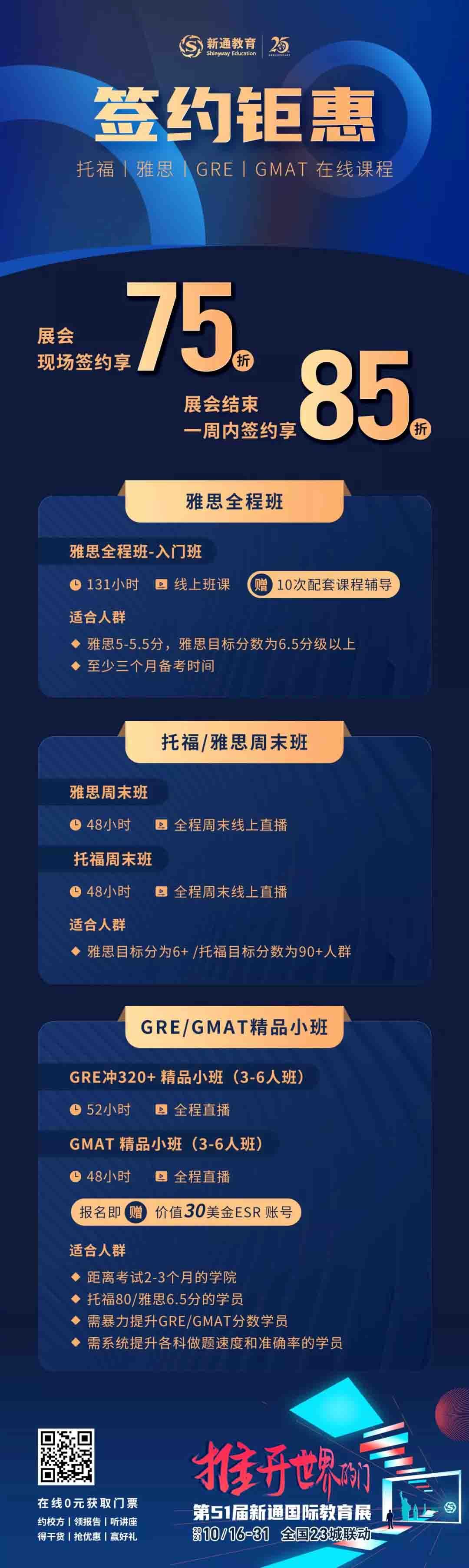 ETS重磅官宣,中国大陆考生可以考家庭版托福了!4