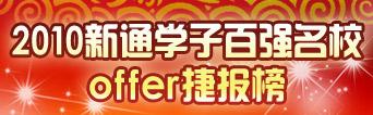 2010新通学子名校offer捷报榜