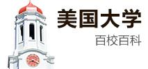 美国大学百校百科-新通上海