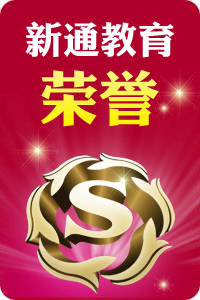 新通教育2012年荣誉榜