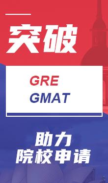 GRE/GMAT
