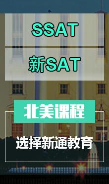 sat/act北美课程