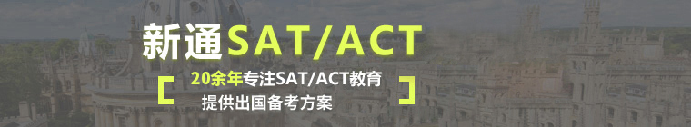 SAT/ACT寒假班