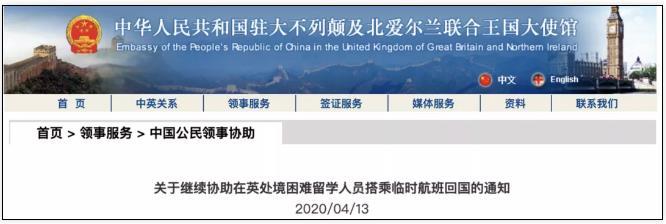 中国驻英大使馆发布信息.jpg