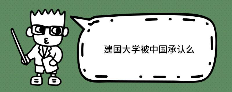 建国大学被中国承认么?