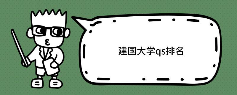 建国大学qs排名