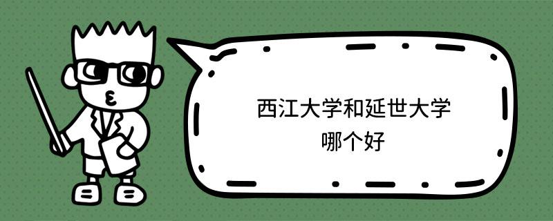 西江大学和延世大学哪个好?