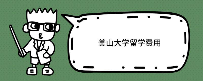 釜山大学留学费用
