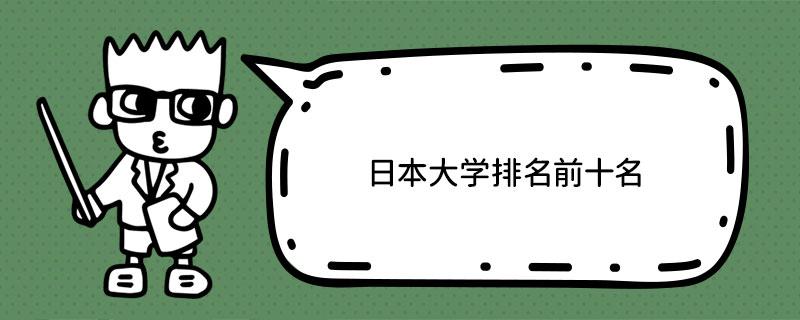 日本大学排名前十名