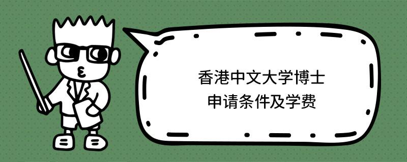 香港中文大学博士申请条件及学费