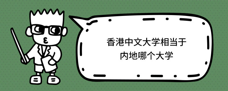 香港中文大学相当于内地哪个大学