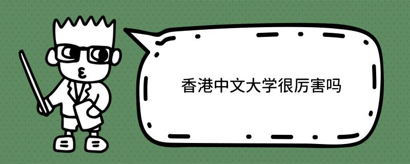 香港中文大学很厉害吗