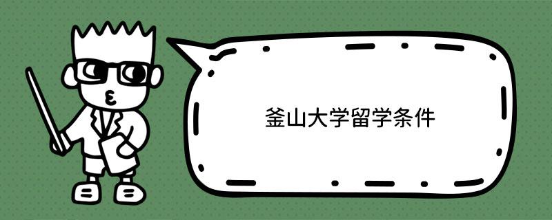 釜山大学留学条件