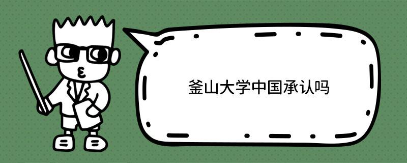 釜山大学中国承认吗?