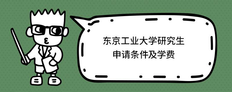 东京工业大学研究生申请条件及学费