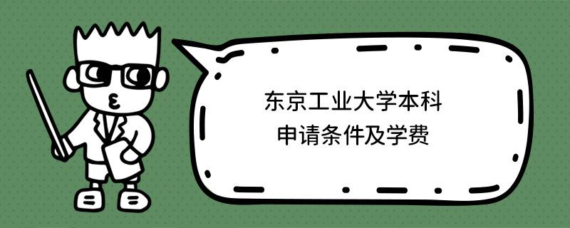 东京工业大学本科申请条件及学费
