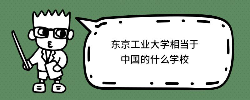 东京工业大学相当于中国的什么学校?