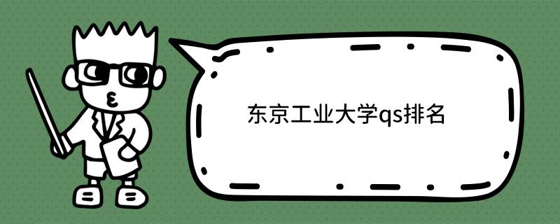 东京工业大学qs排名