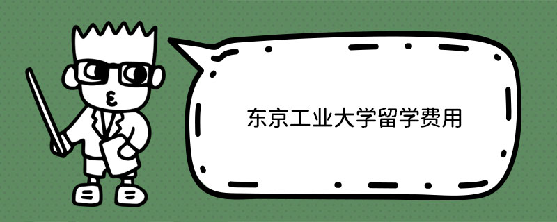 东京工业大学留学费用