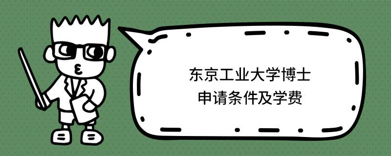 东京工业大学博士申请条件及学费