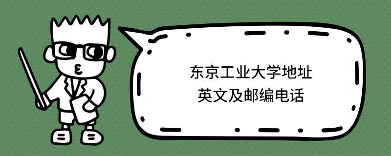 东京工业大学地址英文及邮编电话