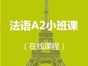 法语A2小班课