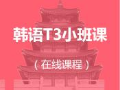 韩语T3小班课