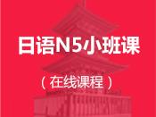 日语N5小班课