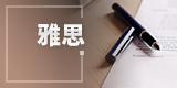 雅思5.5分基础班(3人)