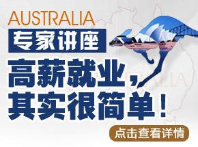工程专业 移民澳大利亚其实很简单- 新通留学图片