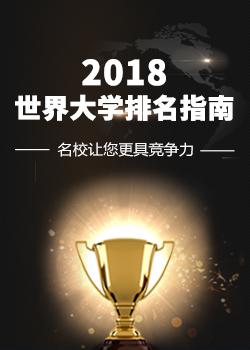 2018世界大学排名指南