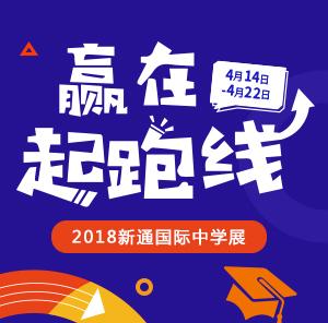 2018中学展