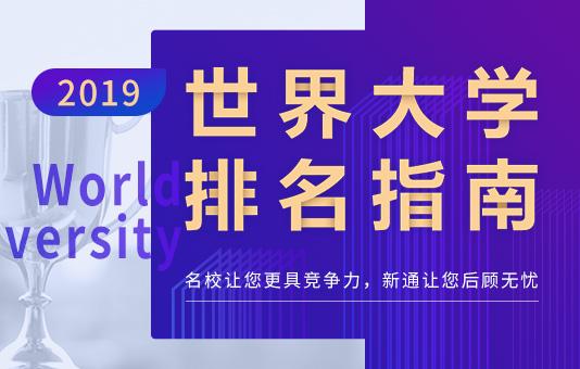 2019世界大学排名指南