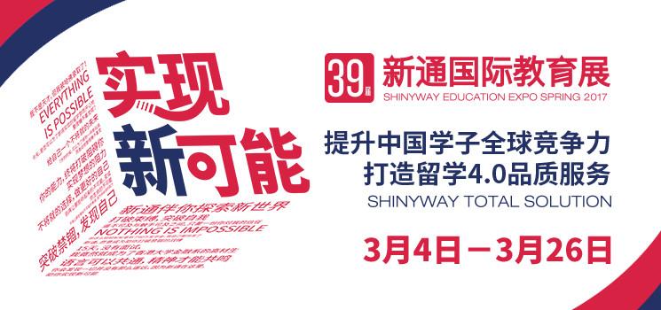 39届新通教育展