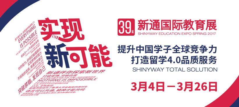 第39届新通国际教育展