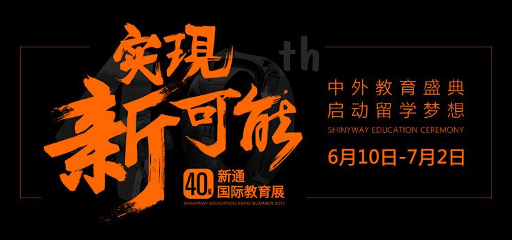 40届新通国际教育展