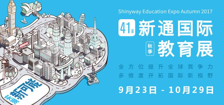 第41届新通教育展