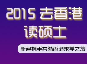 香港硕士申请专场 揭秘如何提升申请成功率