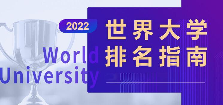 世界大学排名