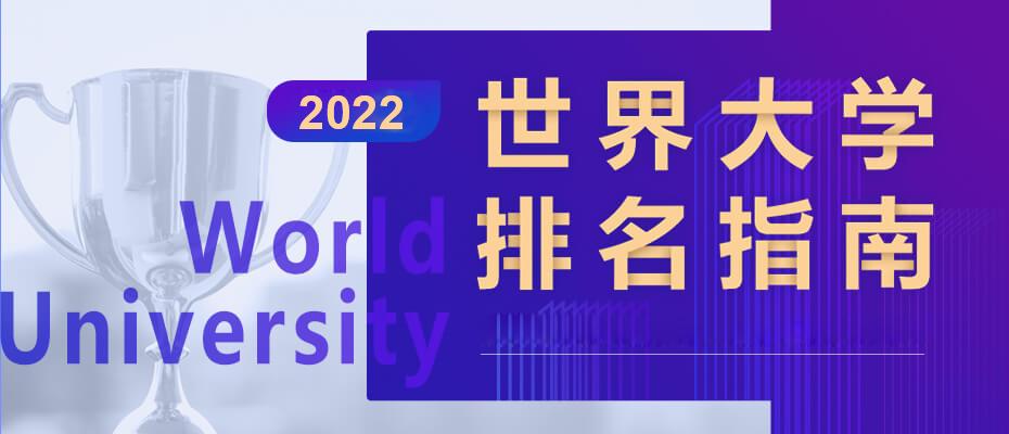 2019世界大学排名