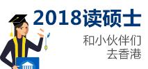 2017读硕士 和小伙伴去香港
