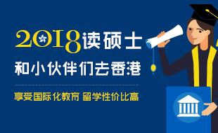 2016香港硕士申请