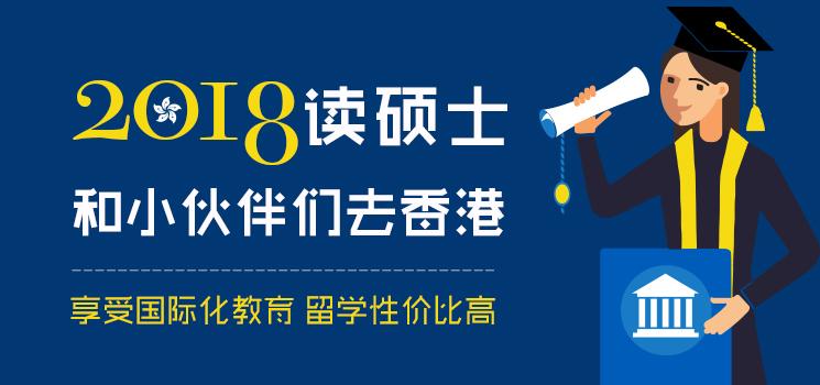 2018读硕士和小伙伴们去香港