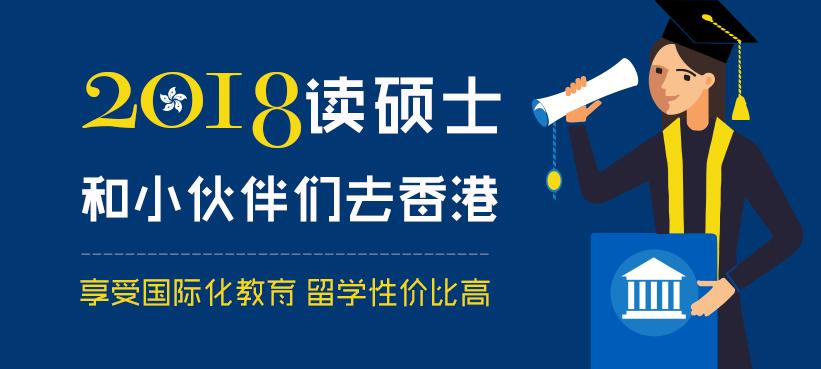 2018香港硕士申请