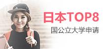 日本top8国公立大学申请