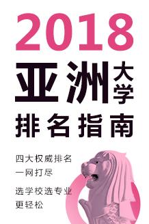2018年亚洲大学排名