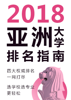 《2018亚洲大学排名指南》