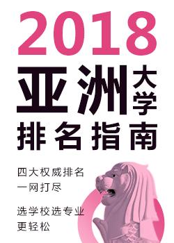 2018亚洲排名