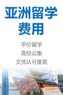 亚洲留学费用大全 日本、韩国 新加坡、马来西亚