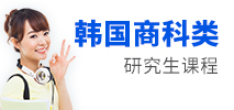 GSIS韩国商科类研究生课程申请指南-新通上海